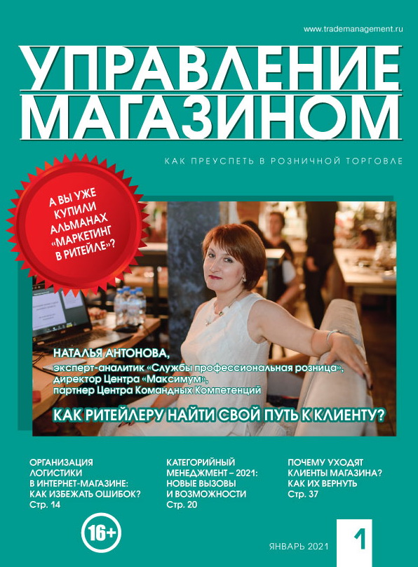 COVER УМ 1 2021 web
