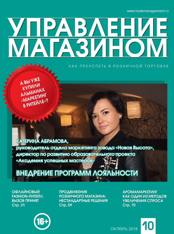 COVER УМ 10 2018 face web