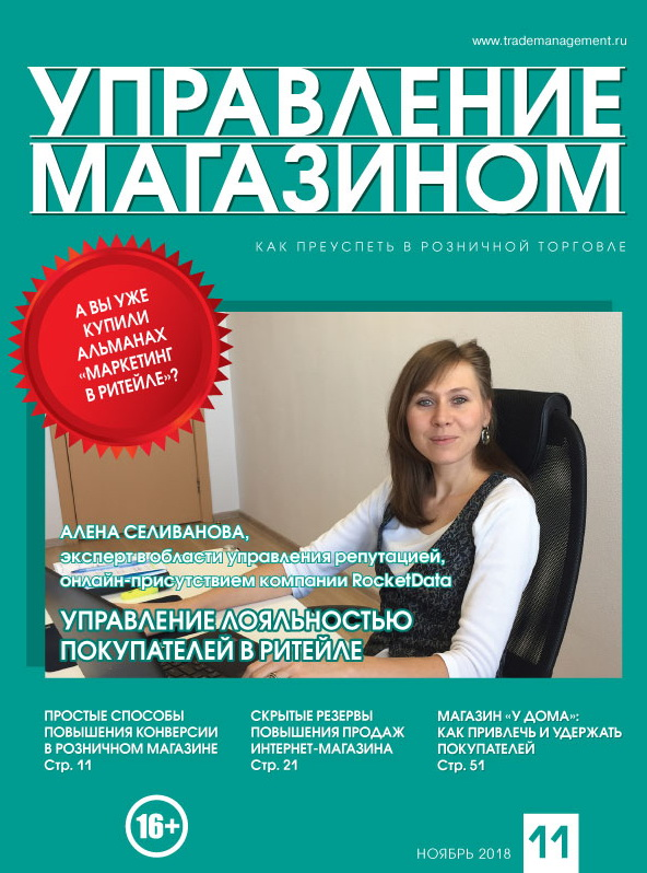 COVER УМ 11 2018 face web