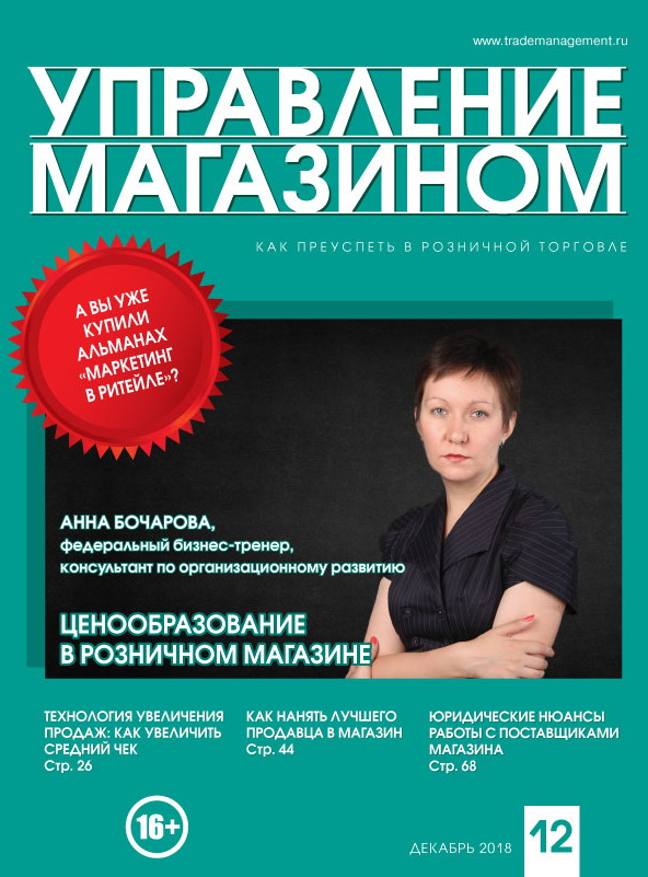 COVER УМ 12 2018 face web