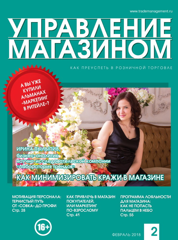 COVER УМ 2 2018 face web