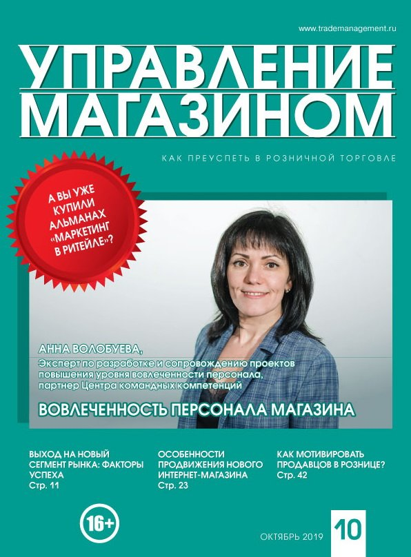 COVER УМ 10 2019 face web