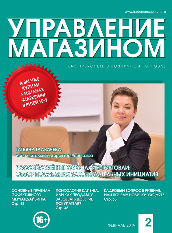 COVER УМ 2 2019 face web