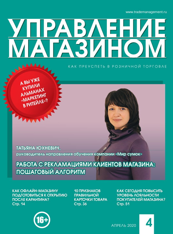 COVER УМ 4 2020 face web
