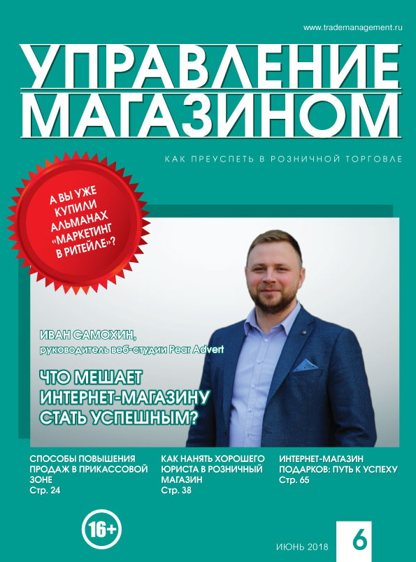 COVER УМ 6 2018 face web