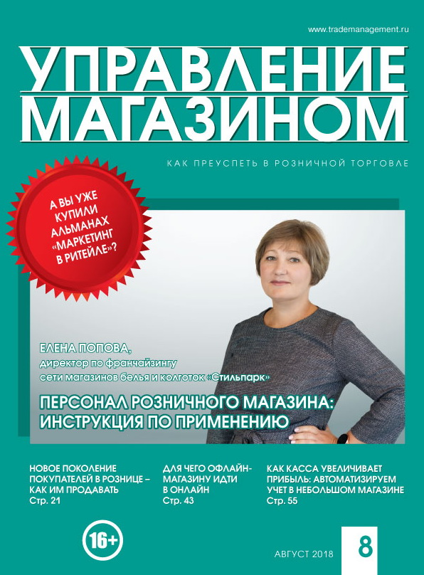 COVER УМ 8 2018 face web