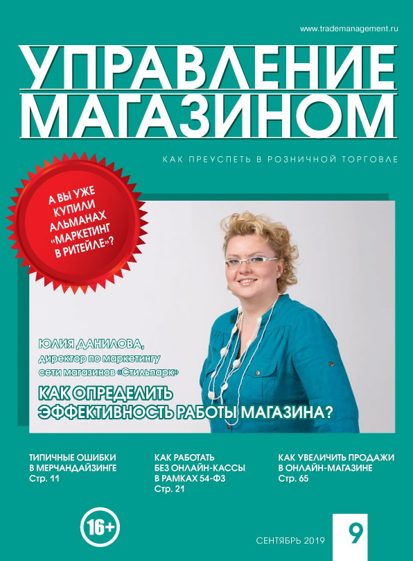 COVER УМ 9 2019 face web